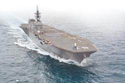 日最大直升機航母 5月巡南海