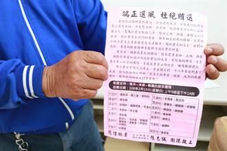 農會選舉剛結束 竹田農會爭議又起