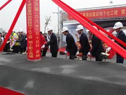 台南鐵路地下化工程開工 賀陳旦:可縫合市區