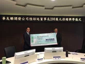 華友聯董座回饋母校 捐2百萬助弱勢就學