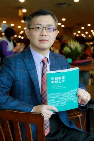 清大首席理財首出書 財務管理輕鬆學