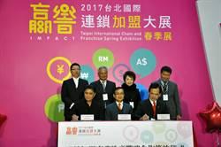 東森房屋簽訂台灣連鎖加盟促進協會MOU,物色店面商機