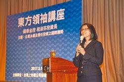 產業-東方領袖講座 聚焦投資趨勢
