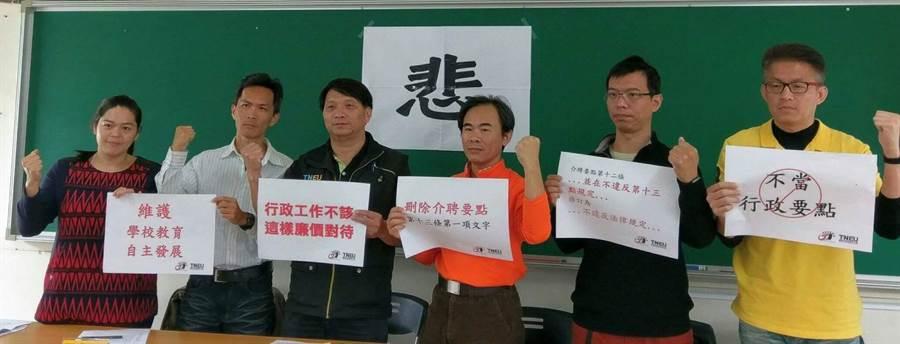 針對教育局保障行政不超額作法,台南市教育產業工會、教師會今天要求教育局高抬貴手,刪除此一措施。(曹婷婷攝)