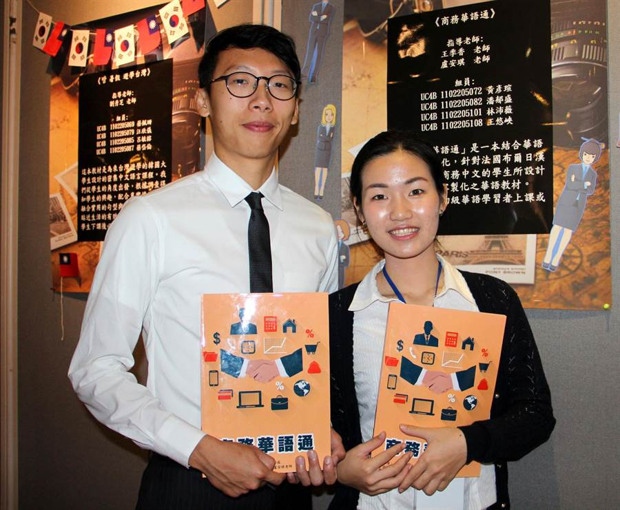 文藻外語大學應華系畢業生為法籍人士學習華語,出版「商務學華語 」教材。(呂素麗翻攝)