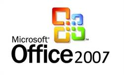 微軟:Office 2007今年將壽終正寢