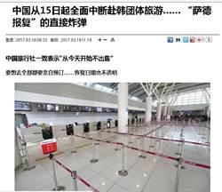 濟州機場空韓業者哀 陸媒酸可找青瓦台討工作