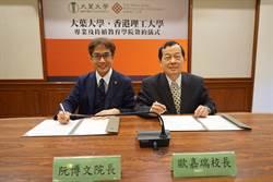 大葉大學與香港理工大學 簽署雙聯合作備忘錄