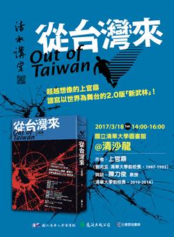 劉兆玄新書《從台灣來》 清大開分享會