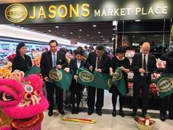 JASONS超市大統和平店慶開幕 推超級估價王活動