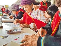 華山基金會 帶獨老郊遊寫生