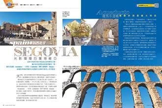 春到西班牙 光影燦燦的塞哥維亞Segovia