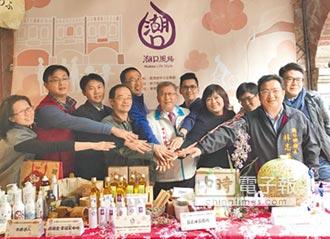 湖口老街拚再起 茶油產業跨業結盟