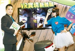 加盟大展 美而美引進VR技術