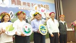 台灣好農 打造電子商務平台