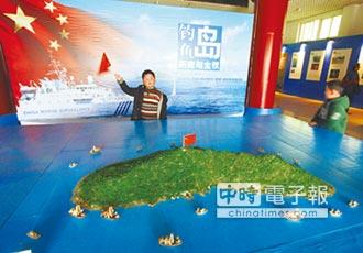 史籍證明 釣魚台是大陸領土