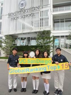與國際教育接軌 華盛頓中學9成生錄取百大名校