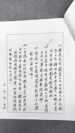 兩岸史話-楚崧秋_新聞界的一盞明燈