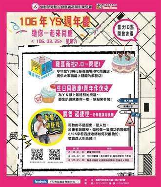 YS將於3月25日歡慶成立4周年