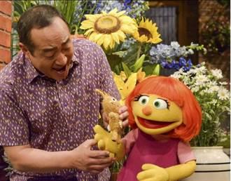 芝麻街電視節目將出現新角色:有自閉症的茱莉亞