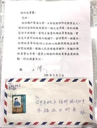 同樣被警察攔 這位教授寫信感謝