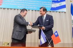 台薩國會簽合作備忘錄 深化互動合作