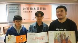 台灣繪本美術館  前進波隆那書展