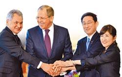 日俄重啟2+2會談 4月安倍訪普丁