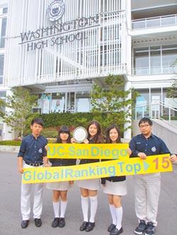 華盛頓中學 9成錄取百大名校