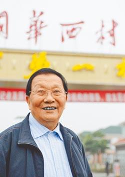 翻轉社會主義 華西村股份制改革