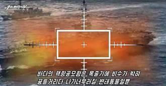 不懼美國擬採取行動 北韓官媒播出燃燒美國航母戰機畫面