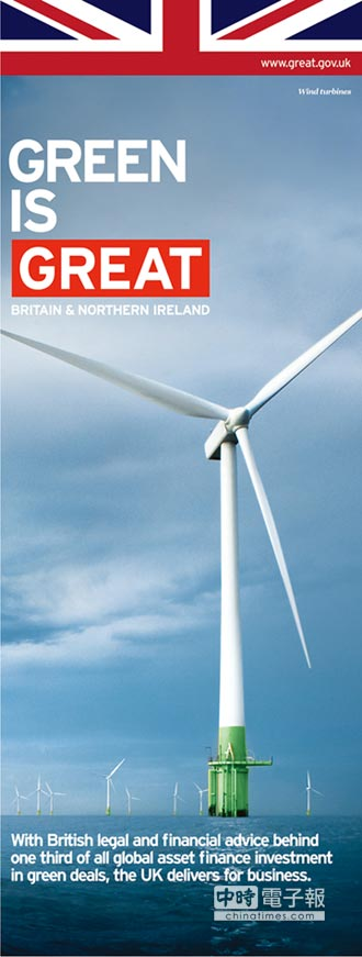英倫傳真-英國轉型低碳經濟的典範