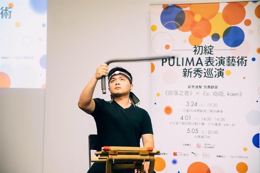 章瑋倫是賽夏族,為了追尋記憶中的聲音,以魔幻律動的打擊樂,搭配不同道具,逼真地模擬大自然的聲音,推出《部落之音》。(Pulima藝術節提供)