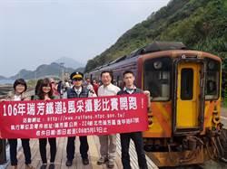 瑞芳老街鐵道文化夯旅行 攝影比賽徵件起跑