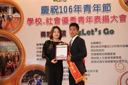 草屯高商師生郭恆瑞、黃鈺翔 同獲優秀青年殊榮
