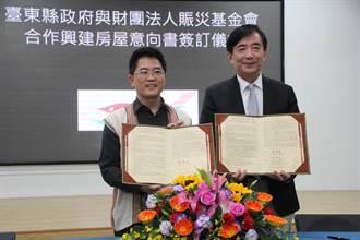 台東縣政府與賑災基金會簽約 共同重建紅葉村