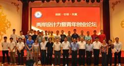 濰坊市推兩岸青年活動 融入體驗式交流
