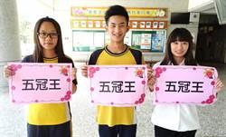 旭光高中四技個申首階段 3學生獲5冠王