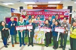 歡慶社工日 跨國跨世代交流