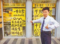 北京緊盯房價紅線 調控恐升級