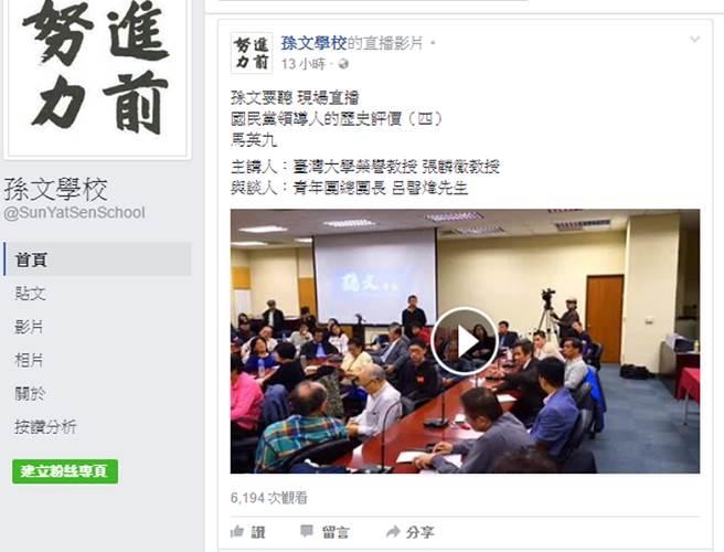 孫文學校在昨天(23日)舉辦座談,並將現直播內容上傳平台。(圖/孫文學校臉書粉絲頁)