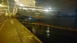 高雄港貨輪漏油20公升 中午除汙完畢
