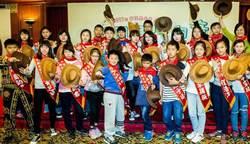 23名全國自強兒童扮牛仔 堅定衝刺夢想