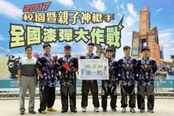 全國漆彈大作戰英雄榜揭曉 高專組「熊麻吉漆彈隊」奪冠