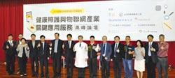 長照與物聯網應用高峰論壇 5月12日舉行
