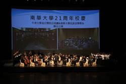 中西音樂擦出新火花 牛津皇后學院與南華交流