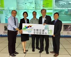 光達感測器大廠拜會高市 助打造智慧城市