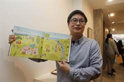 插畫家賴馬父愛湧現 繪本作品前進波隆那兒童書展