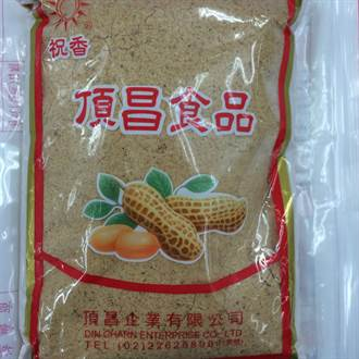 抽驗清明祭祀食品  花生粉黃麴毒素超量