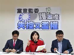 監院對黨產條例提釋憲  綠委指違憲